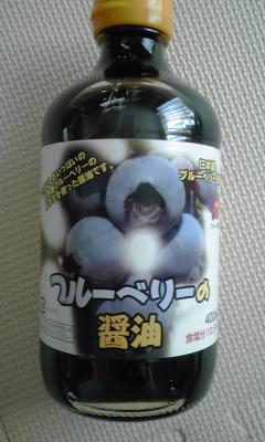 ブルーベリー醤油!?