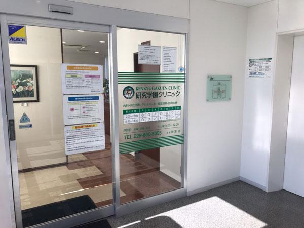 研究学園クリニック入口